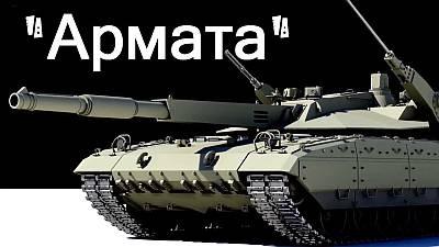 Появление «Арматы» - первый шаг к созданию танка-робота