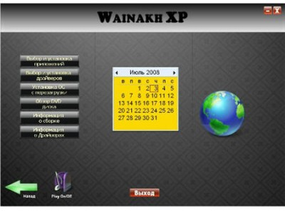 Final_Windows XP Pro SP3 (Eng.Rus)WAINAKH DVD Gold Edition v6.0