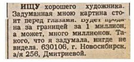 объявления в газетах 90х годов прошлого века