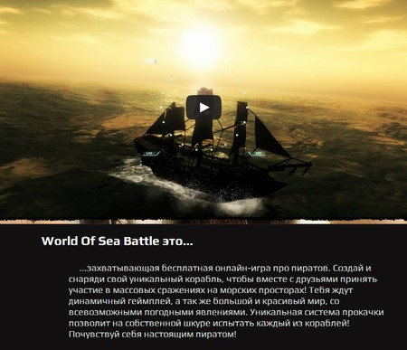 World Of SeaBattle