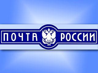 «Почта России» ускорит доставку