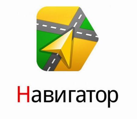 Яндекс, поехали!