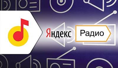 Яндекс.Радио - Ваше личное Радио