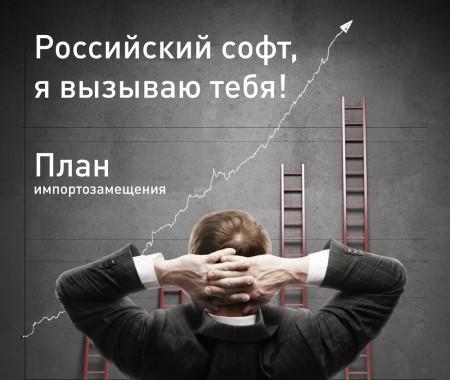 Кому скоро категорически нельзя будет покупать иностранное ПО, если есть российский аналог?