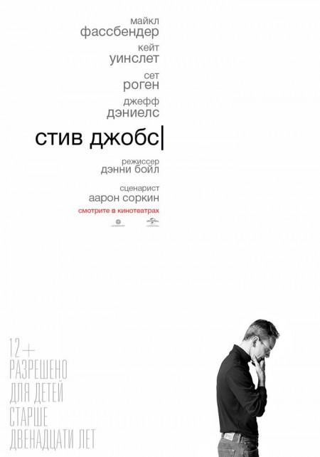 Steve Jobs / Стив Джобс