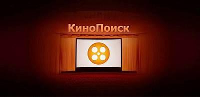 Утечка реальных ФИО пользователей через Кинопоиск