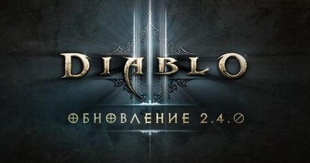 Diablo III - Обзор обновления 2.4.0 (для PTR)