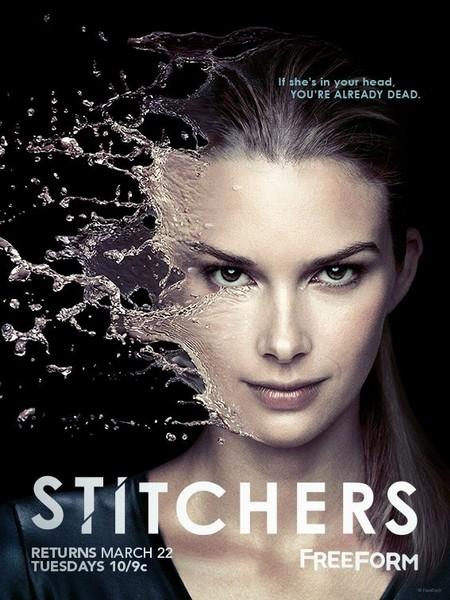 Сшиватели / Stitchers