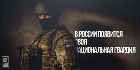 В России появится Национальная гвардия президента