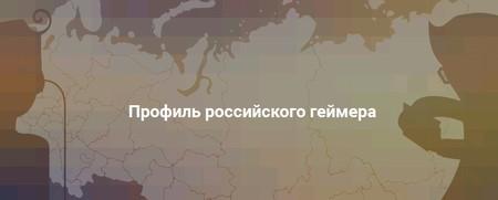Профиль Российского геймера