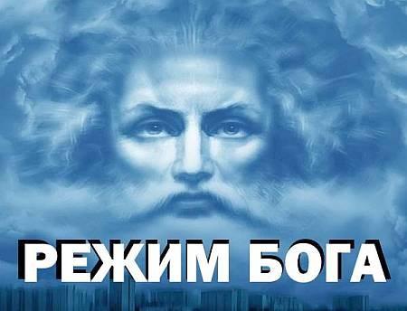 Троян использует «режим Бога»