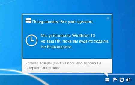 Новый трюк с принудительной установкой Windows 10
