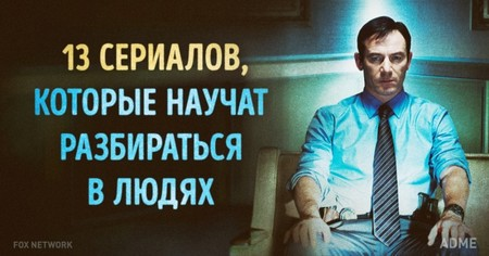 13 психологических сериалов