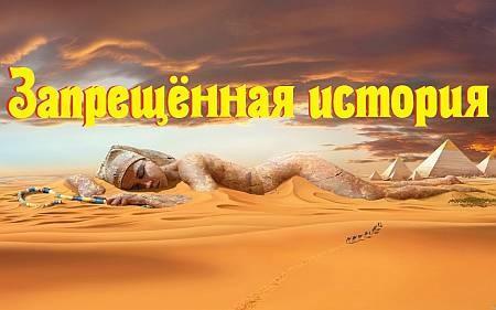 """Документальный фильм """"Запрещенная история"""""""
