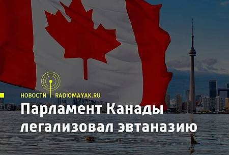 Канадский парламент разрешил активную эвтаназию