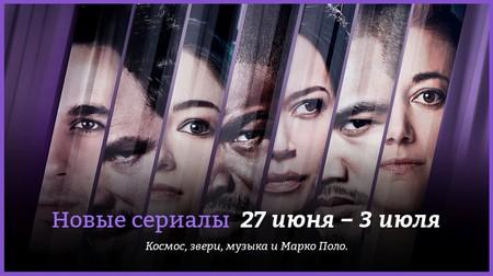 Новые сериалы 27 июня — 3 июля 2016