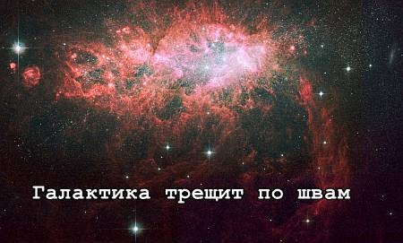 Галактика со вспышкой звёздообразования