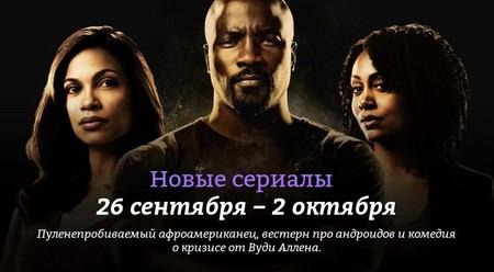 Новые сериалы 26 сентября – 2 октября 2016