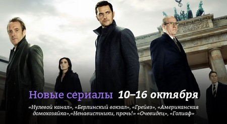 Новые сериалы 10–16 октября 2016