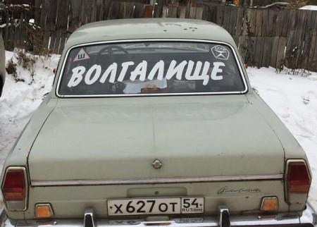 Волгалище