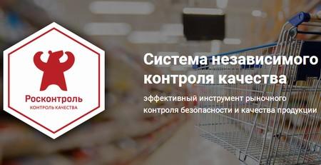 Росконтроль - контроль качества продукции