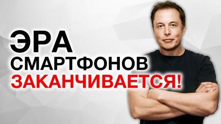 Илон Маск нашел замену смартфонам (видео)