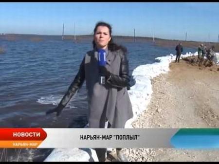 Большая вода продолжает подступать к Нарьян-Мару (июнь 2017)