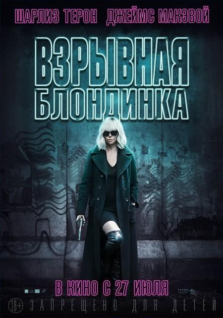 Atomic Blonde / Взрывная блондинка