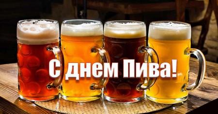 Международный день пива - в первую пятницу августа