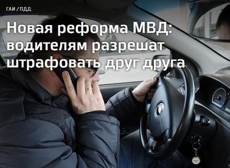 Новая реформа МВД - водителям разрешат штрафовать друг друга