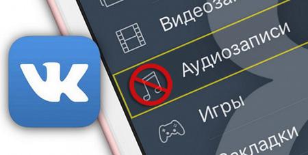 «ВКонтакте» и «Одноклассники» ввели плату за фоновое прослушивание музыки