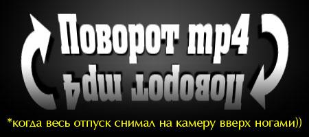Поворот видео mp4 (через консоль)
