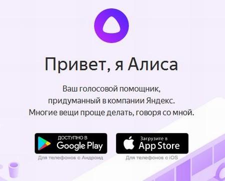 Интеллектуальный ассистент - Алиса.Яндекс.Станция