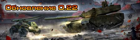Armored Warfare - Обновление 0.22 «Искусство войны»