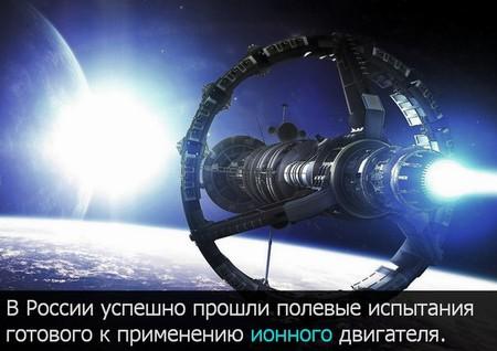 Высокочастотный ионный электроракетный двигатель (г.Воронеж)