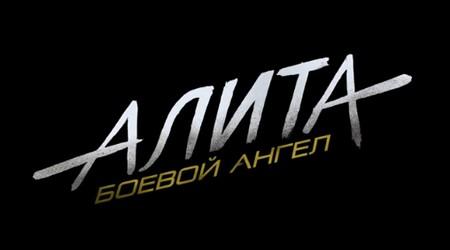 Alita: Battle Angel / Алита: Боевой ангел