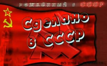Рожденные в СССР (сделано в СССР)