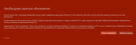 Windows 10 1607 прекращает поддержку в апреле 2018