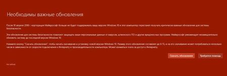 Windows 10 1607 прекращает поддержку в апреле 2018
