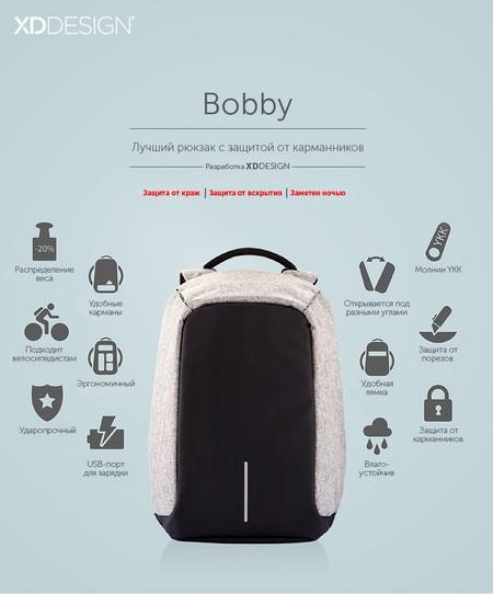 Защищённый рюкзак Bobby от XD Design