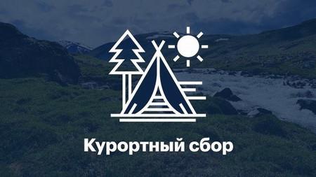 С 1 мая 2018 в России будет введен курортный сбор