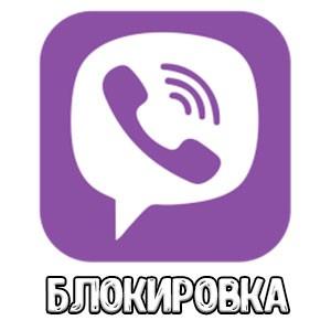 Блокировки могут коснуться и Viber