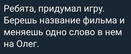 Название фильма и Олег
