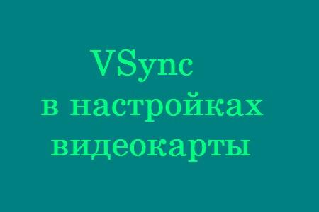 VSync в настройках видеокарты