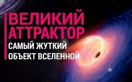 Великий аттрактор. Самый жуткий объект Вселенной
