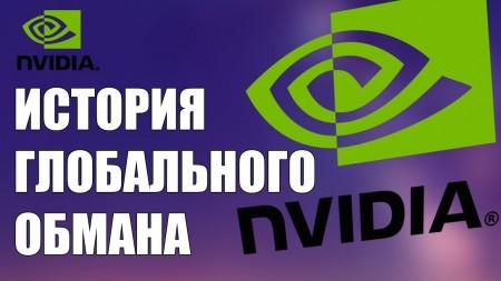 NVIDIA - история глобального обмана