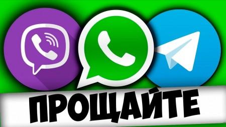 WhatsApp заблокировали в России, а Viber серьезно поломали