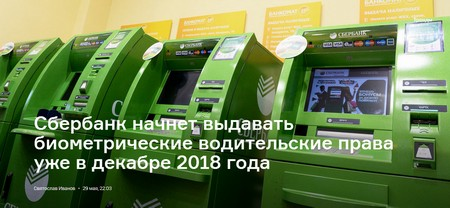 Сбербанк с декабря 2018 начнет выдавать водительские права с чипом