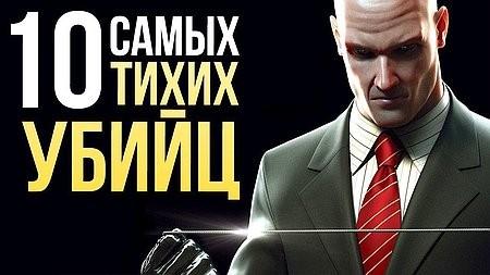 10 самых ТИХИХ УБИЙЦ