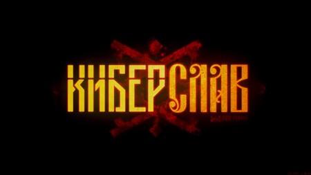 Cyberslav / Киберслав